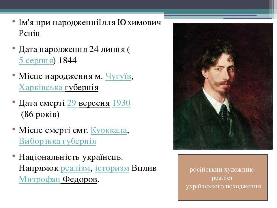 Ім'я при народженніІлля Юхимович Рєпін Дата народження 24липня(5 серпня)18...