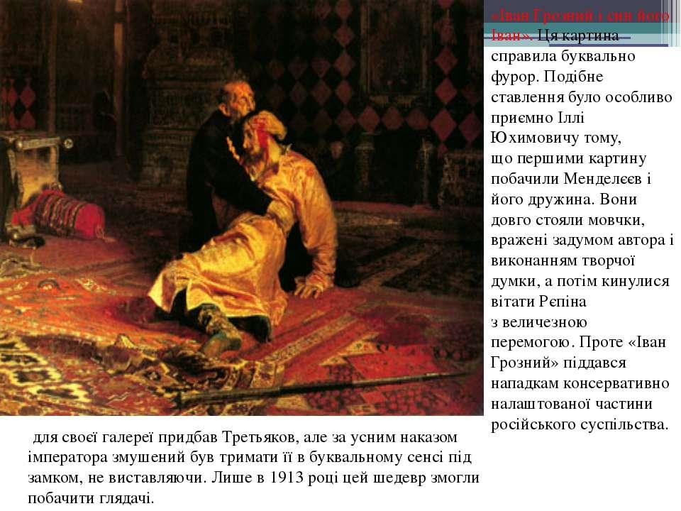 «Іван Грозний і син його Іван». Цякартина справила буквально фурор. Подібне ...