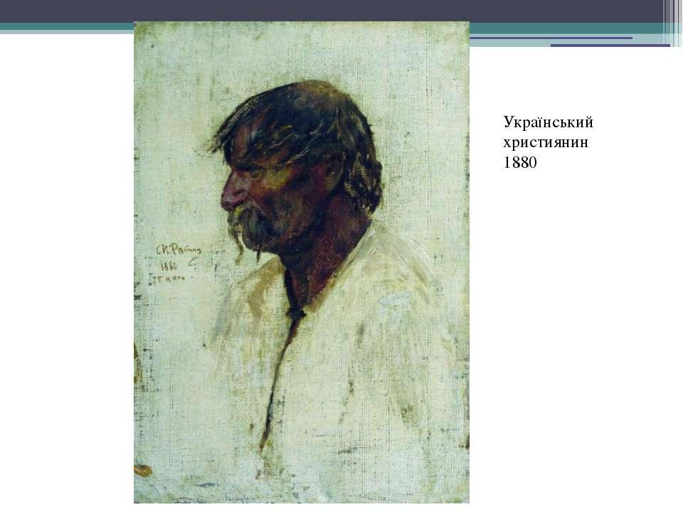 Український християнин 1880