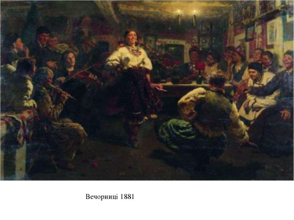 Вечорниці 1881