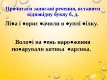 Прочитати записані речення, вставити відповідну букву б, д. Лі●а і ●орис ●ачи...