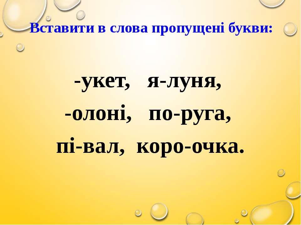 Вставити в слова пропущені букви: -укет, я-луня, -олоні, по-руга, пі-вал, кор...