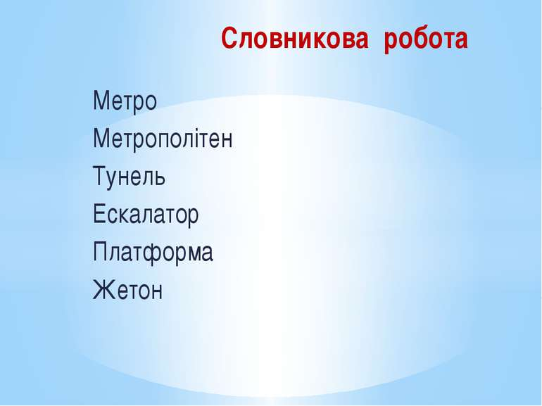Метро Метрополітен Тунель Ескалатор Платформа Жетон Словникова робота