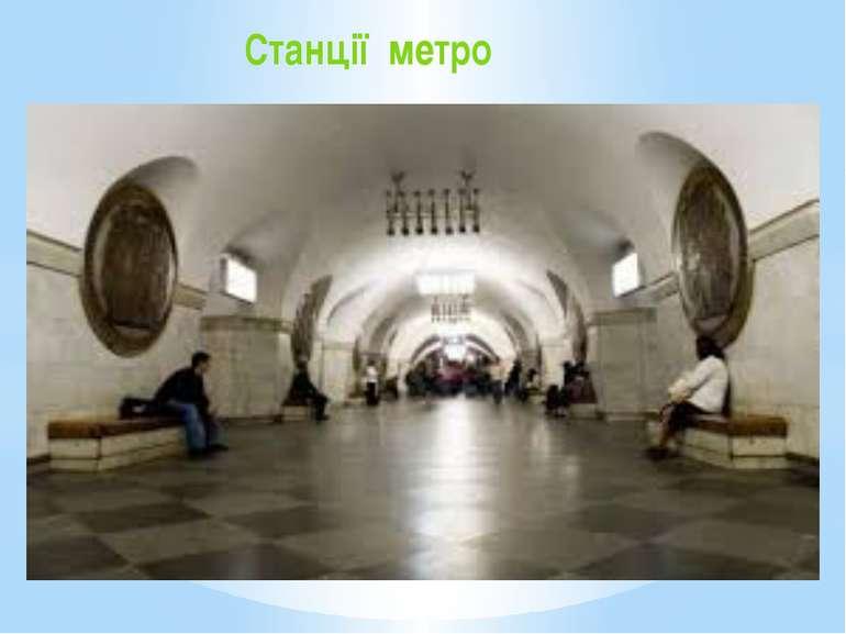 Станції метро
