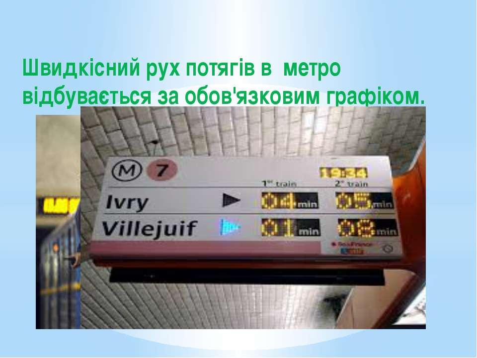 Швидкісний рух потягів в метро відбувається за обов'язковим графіком.