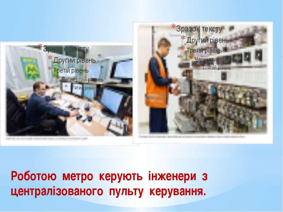 Роботою метро керують інженери з централізованого пульту керування.