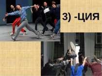 3) -ЦИЯ