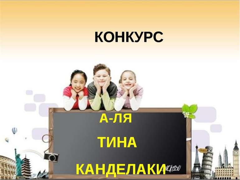 КОНКУРС А-ЛЯ ТИНА КАНДЕЛАКИ