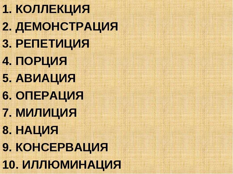 1. КОЛЛЕКЦИЯ 2. ДЕМОНСТРАЦИЯ 3. РЕПЕТИЦИЯ 4. ПОРЦИЯ 5. АВИАЦИЯ 6. ОПЕРАЦИЯ 7....