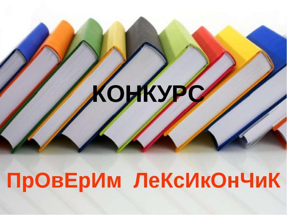 КОНКУРС ПрОвЕрИм ЛеКсИкОнЧиК
