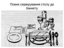 Повне сервірування столу до банкету