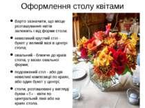 Оформлення столу квітами Варто зазначити, що місце розташування квітів залежи...