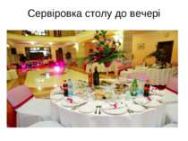 Сервіровка столу до вечері