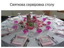 Святкова сервіровка столу
