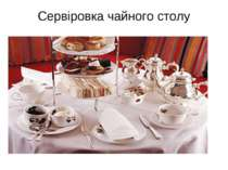 Сервіровка чайного столу