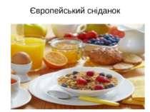 Європейський сніданок