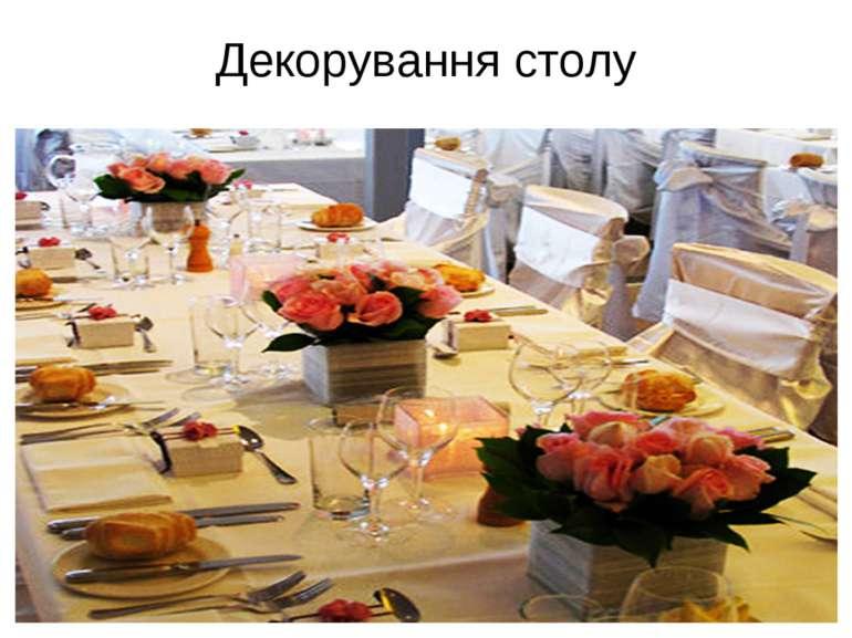 Декорування столу