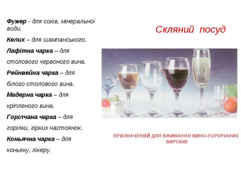 Скляний посуд Фужер - для соків, мінеральної води. Келих – для шампанського. ...
