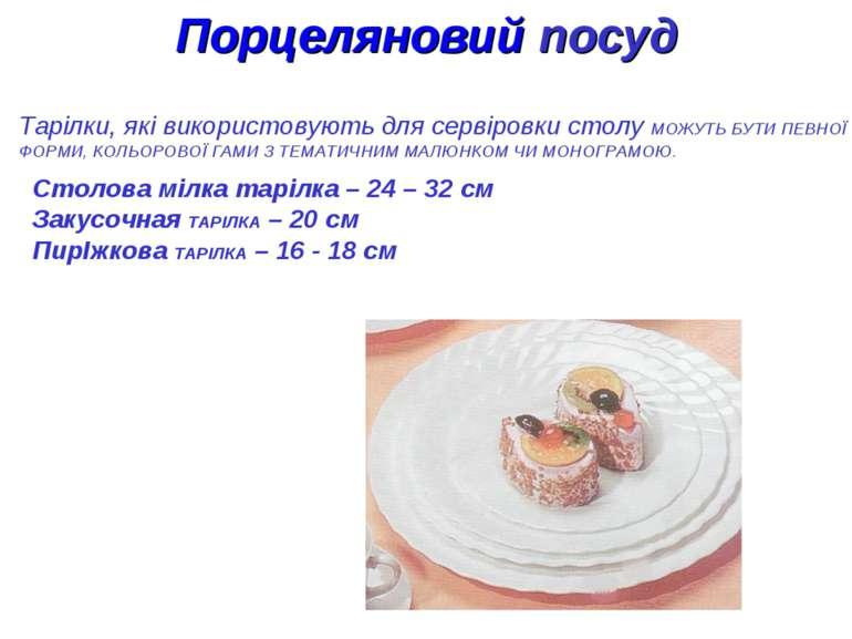 Порцеляновий посуд Тарілки, які використовують для сервіровки столу МОЖУТЬ БУ...