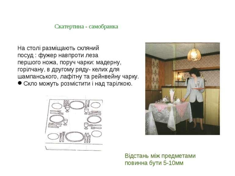 Скатертина - самобранка На столі разміщають скляний посуд : фужер навпроти ле...