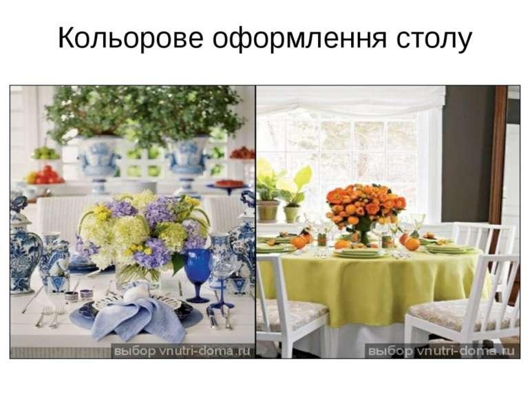 Кольорове оформлення столу