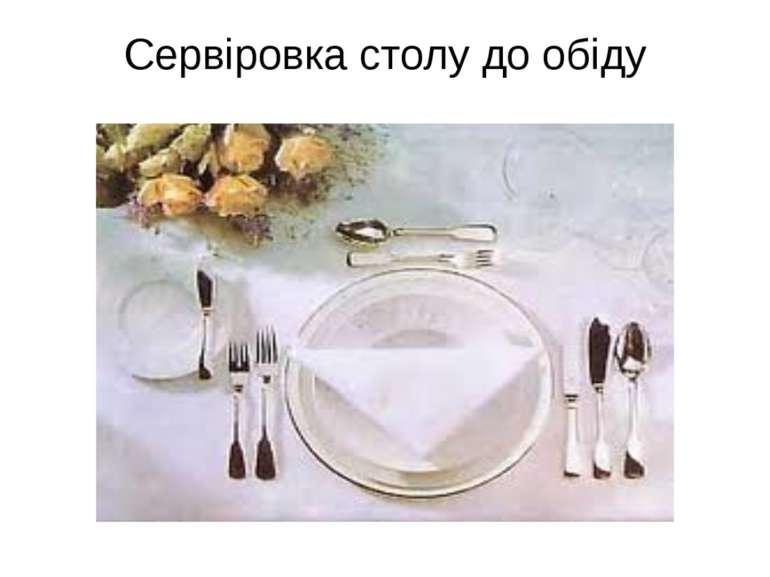 Сервіровка столу до обіду