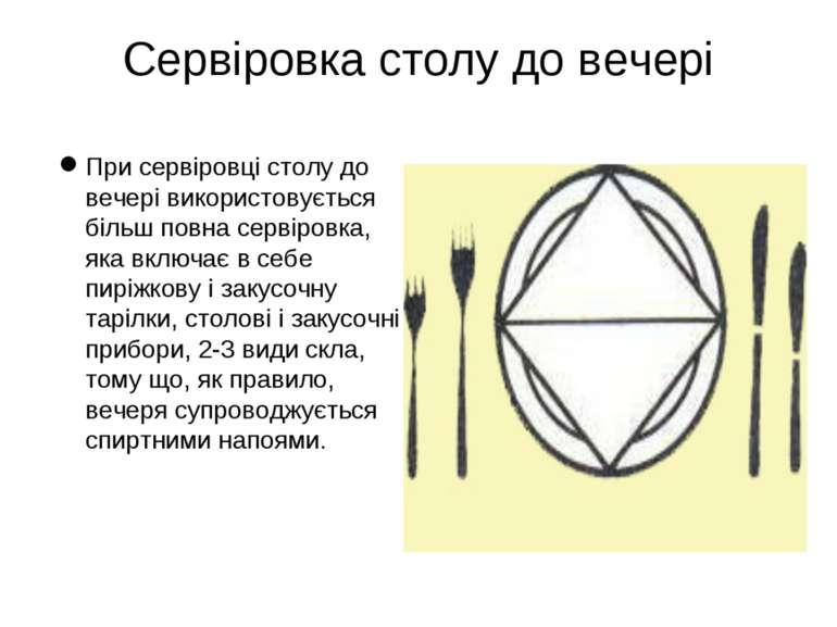 Сервіровка столу до вечері При сервіровці столу до вечері використовується бі...