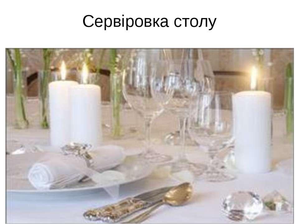 Сервіровка столу