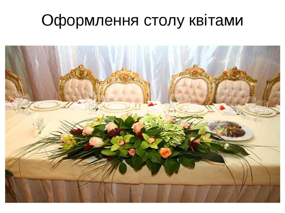 Оформлення столу квітами