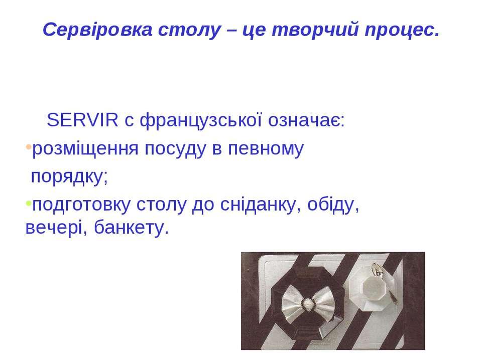 Сервіровка столу – це творчий процес. SERVIR с французської означає: розміщен...