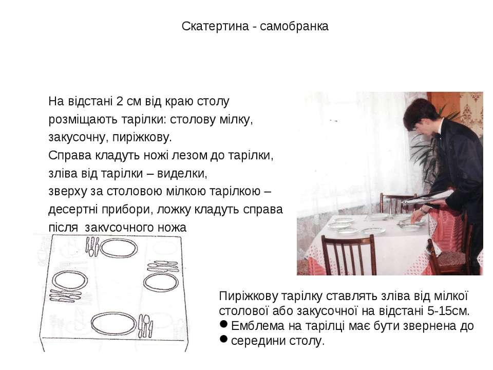 На відстані 2 см від краю столу розміщають тарілки: столову мілку, закусочну,...