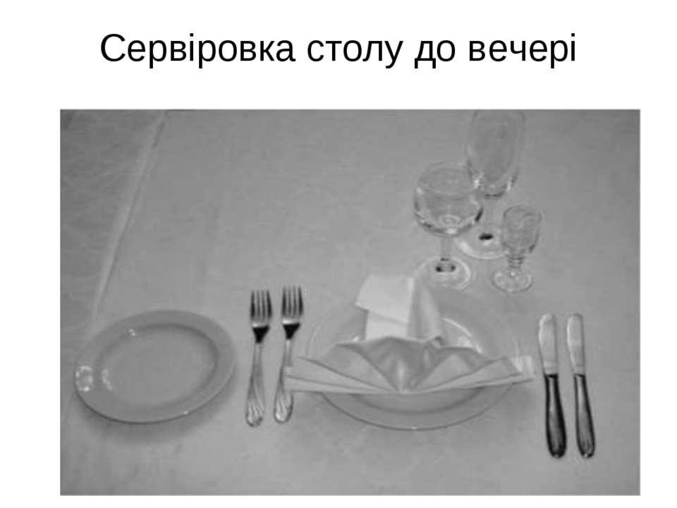 Закуска 95