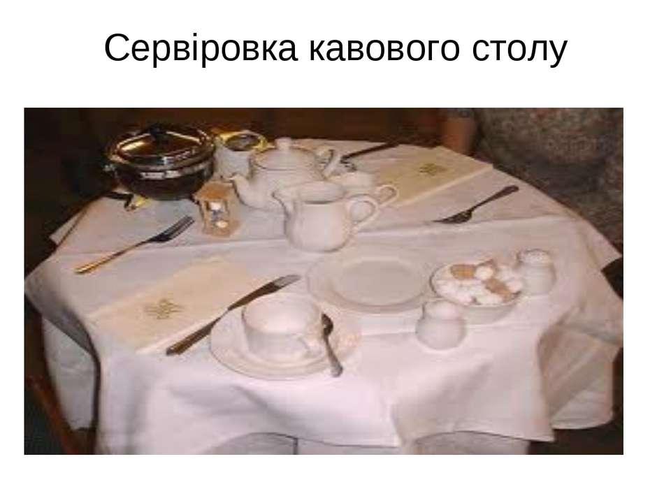 Сервіровка кавового столу