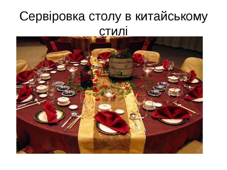 Сервіровка столу в китайському стилі