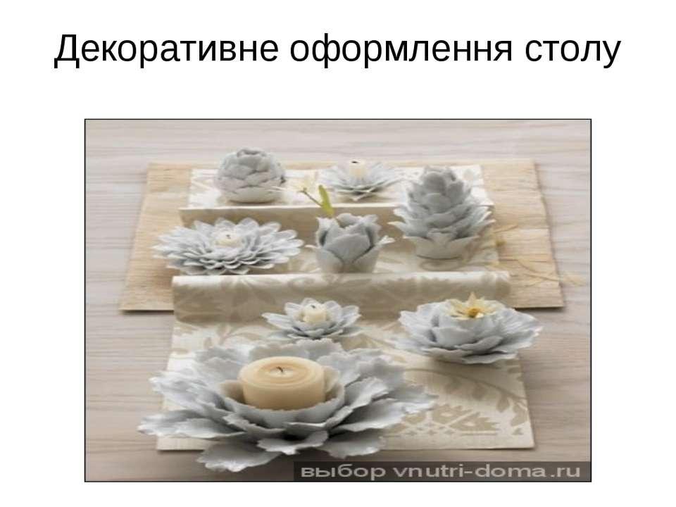 Декоративне оформлення столу