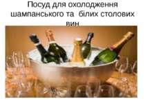 Посуд для охолодження шампанського та білих столових вин