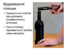 Відкривання пляшки Закачується повітря при допомозі пневматичного штопора Тис...