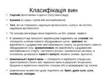 Класифікація вин Сортові (виготовлені з одного сорту винограду) Купажні (із с...