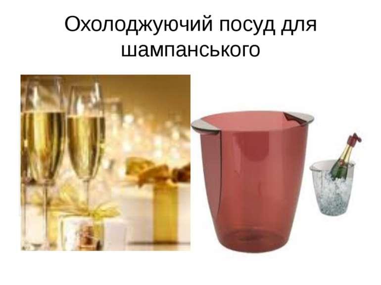 Охолоджуючий посуд для шампанського