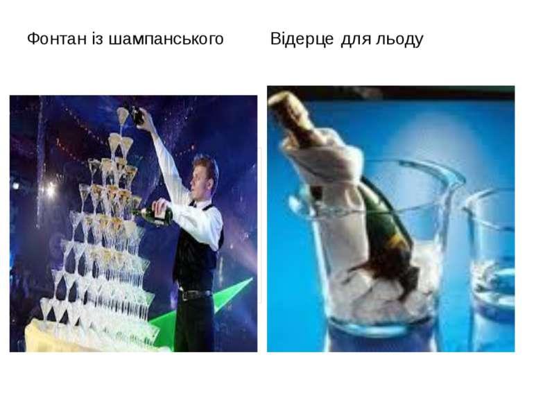 Фонтан із шампанського Відерце для льоду