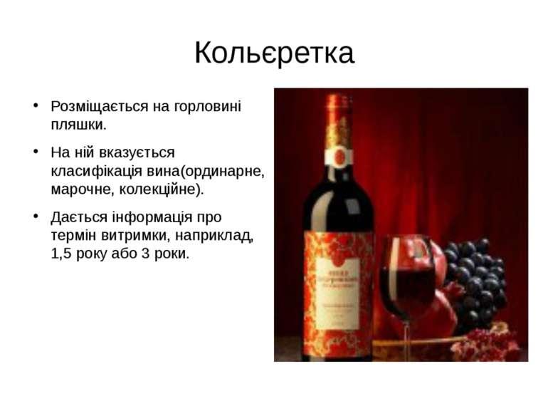 Кольєретка Розміщається на горловині пляшки. На ній вказується класифікація в...