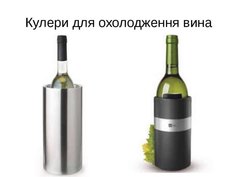 Кулери для охолодження вина