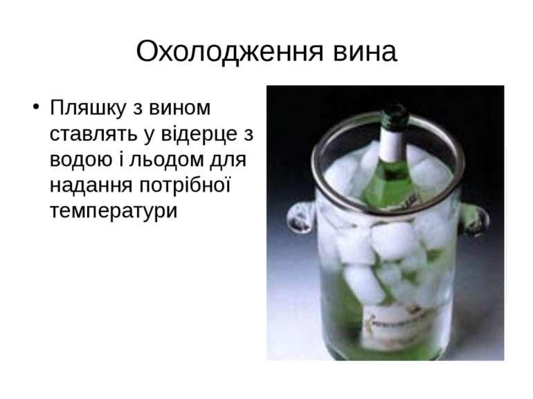 Охолодження вина Пляшку з вином ставлять у відерце з водою і льодом для надан...