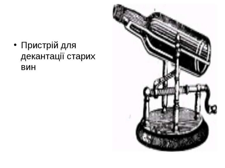 Пристрій для декантації старих вин