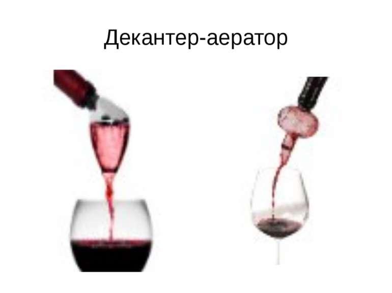 Декантер-аератор