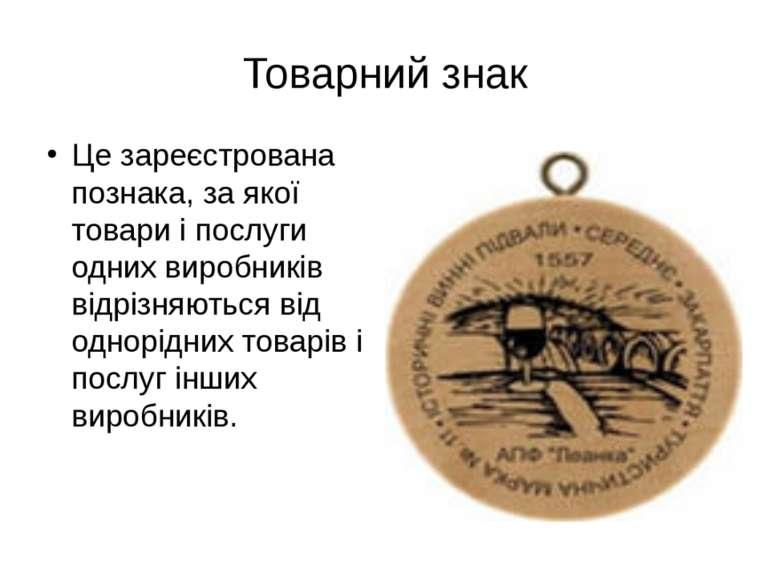 Товарний знак Це зареєстрована познака, за якої товари і послуги одних виробн...