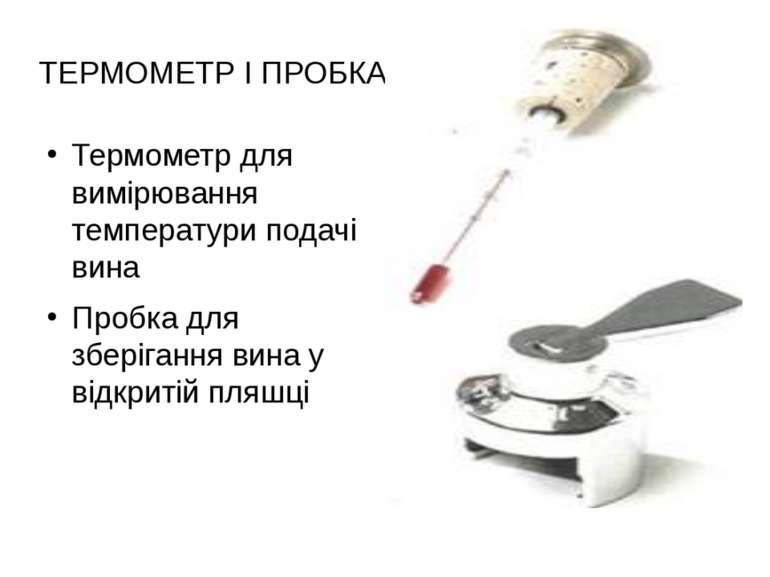 ТЕРМОМЕТР І ПРОБКА Термометр для вимірювання температури подачі вина Пробка д...
