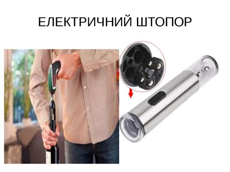 ЕЛЕКТРИЧНИЙ ШТОПОР