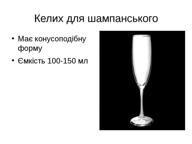 Келих для шампанського Має конусоподібну форму Ємкість 100-150 мл