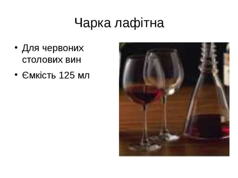 Чарка лафітна Для червоних столових вин Ємкість 125 мл